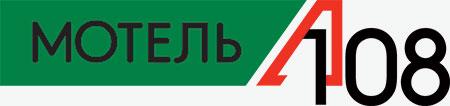 Мотель «А-108», Калужская обл.