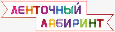 Ленточный лабиринт, г. Зеленоградск, Калининградская обл.