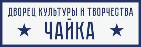 Дворец культуры и творчества «Чайка», г. Феодосия, Крым