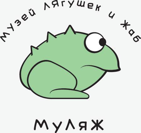 Музей Лягушек и Жаб «МуЛяЖ», г. Астрахань