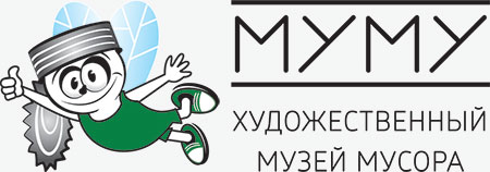 Художественный МУзей МУсора «МУ МУ», Калужская обл.