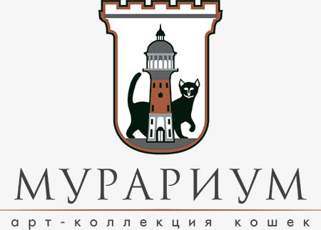 Музей кошек «МУРАРИУМ», г. Зеленоградск, Калининградская обл.