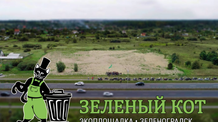 Представление «Зеленого КОТа»