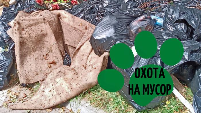 Охота на мусор!
