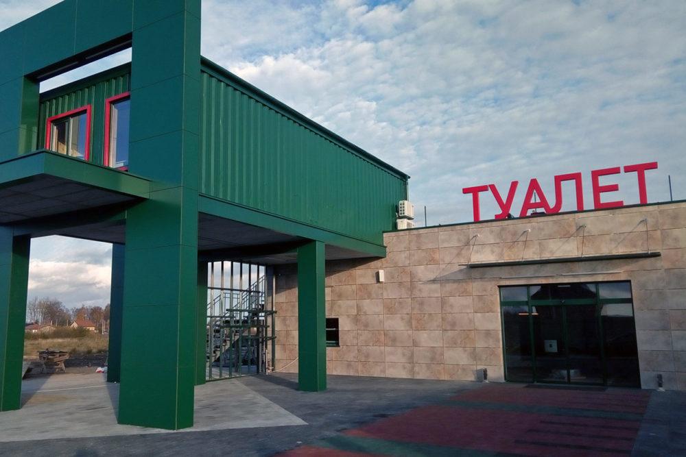 В Калининградской области откроется первый в России общественный Туалет-Бутик