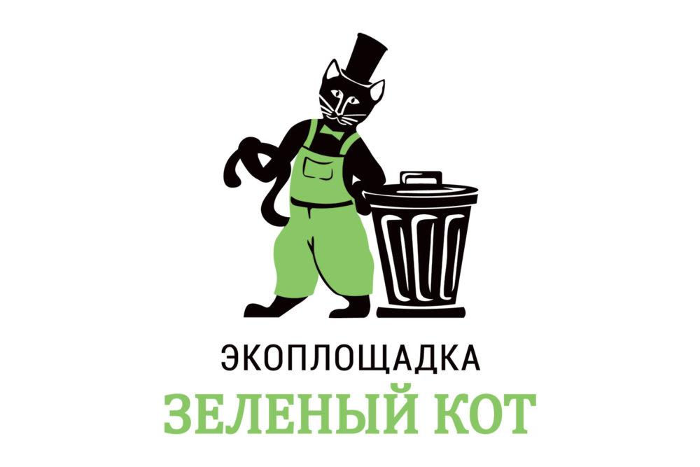 Экоплощадка «Зеленый Кот»